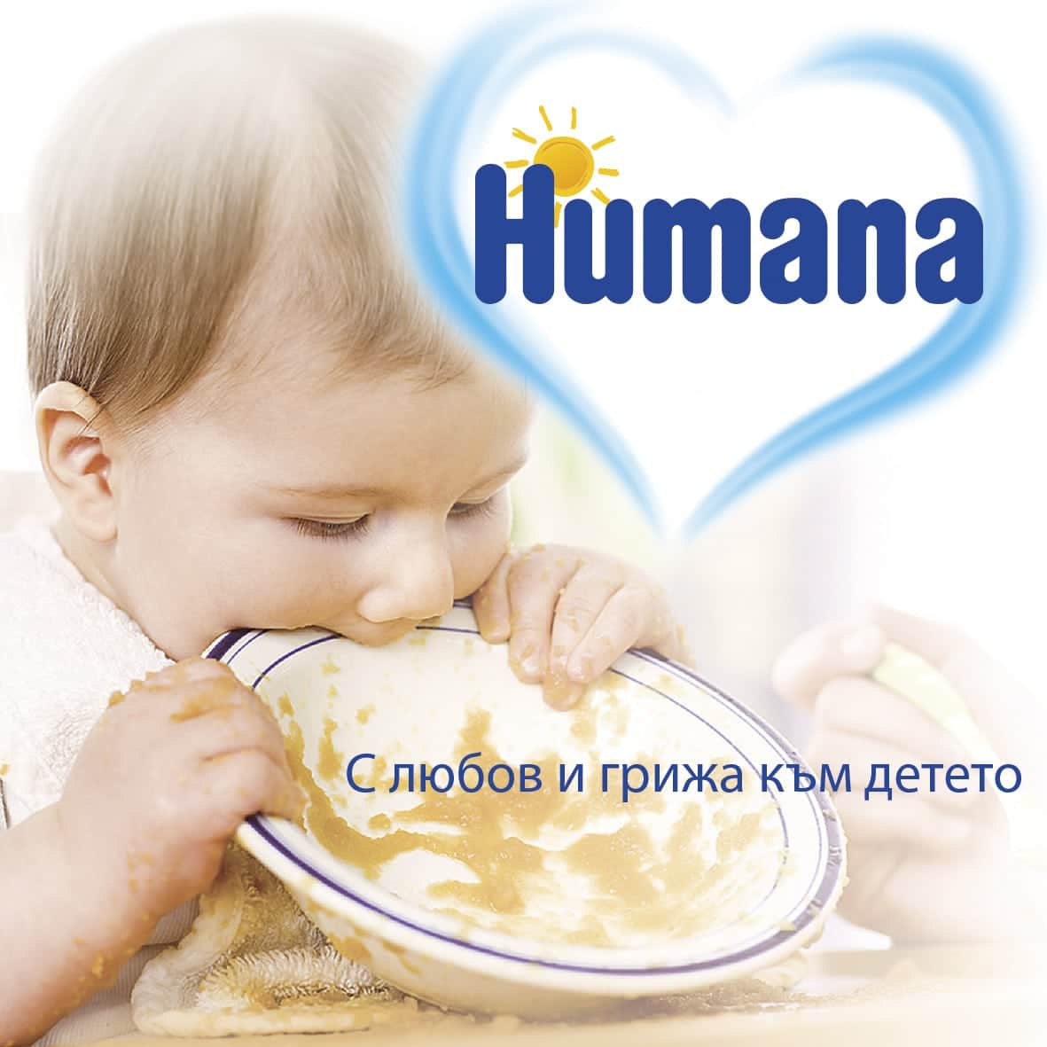 дистрибутор на бебешки храни humana