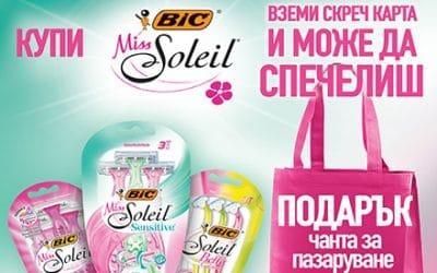 Подаръци с BIC Miss Soleil