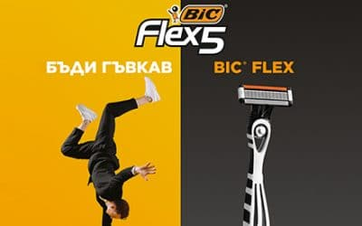 Спечели ПОДАРЪК с BIC FLEX5
